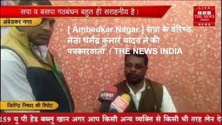 [ Ambedkar Nagar ] सपा के वरिष्ठ नेता धर्मेंद्र कुमार यादव ने की पत्रकारवार्ता  / THE NEWS INDIA