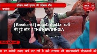 [ Barabanki ] बाराबंकी में संविदा कर्मी की हुई मौत  / THE NEWS INDIA