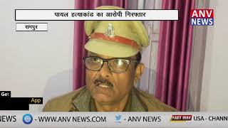 पायल हत्याकांड का आरोपी गिरफ्तार || ANV NEWS