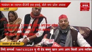 [ Bhadohi ] सपा के प्रदेश अध्यक्ष नरेश उत्तम पटेल ने राज्य में सपा-बसपा गठबंधन का किया स्वागत