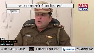 देवर बना भक्षक भाभी के साथ किया दुष्कर्म || ANV NEWS