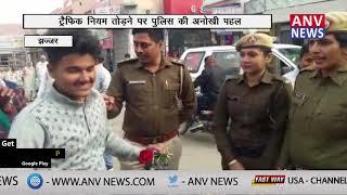ट्रैफिक नियम तोड़ने पर पुलिस की अनोखी पहल  || ANV NEWS