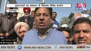 दुकानदारों का प्रशासन के खिलाफ विरोध प्रदर्शन  || ANV NEWS