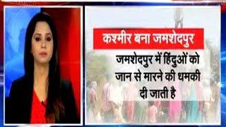 हिन्दू फिर हुआ पलायन को मज़बूर | क्या जमशेदपुर भी कश्मीर बनता जा रहा है ?
