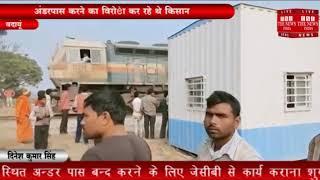 Budaun में अंडरपास का विरोध कर रहे किसान  / THE NEWS INDIA
