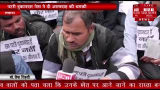 [ Lucknow ] पूर्वांचल पटरी दुकानदार कल्याण समिति द्वारा लखनऊ में धरना प्रदर्शन कर आत्मदाह की धमकी दी