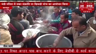 [ Chandpur ] नवीन मंडी समिति परिसर में मकर सक्रांति के अवसर पर खिचड़ी भोज का किया आयोजन
