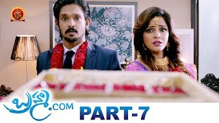 Brahma.com Full Movie Part 7 - Latest Telugu Movies - Nakul, Neetu Chandra, Ashna Zaveri