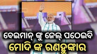 PM Narendra Modi targets BJD Govt. in Balangir- Modi Speech in Odisha-PPL News Odia-Bhubaneswar