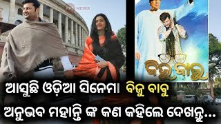 Anubhav Mohanty statements on his upcoming Odia Movie Biju Babu-Title announcement-News Odia-Cuttack