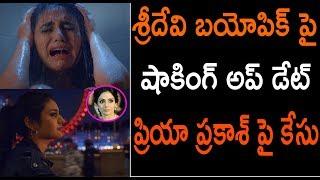Controversy On Sridevi Bungalow Movie | Sridevi Biopic | Boney Kapoor Slaps Legal Notice