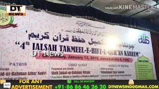 4Th Azaan School | Sannat Distribution Programme | DT News