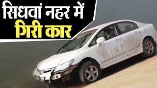 Ludhiana: Sidhwan Canal में गिरी Car