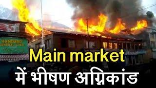 पहलगाम main market में भीषण अग्निकांड, धू-धू कर जल उठी दुकानें