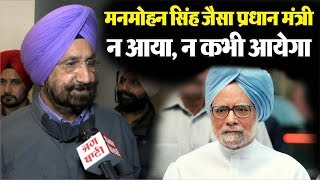 Accidental Prime Minister नहीं फ़ख़र-ए-हिंद है Manmohan Singh : Randhawa