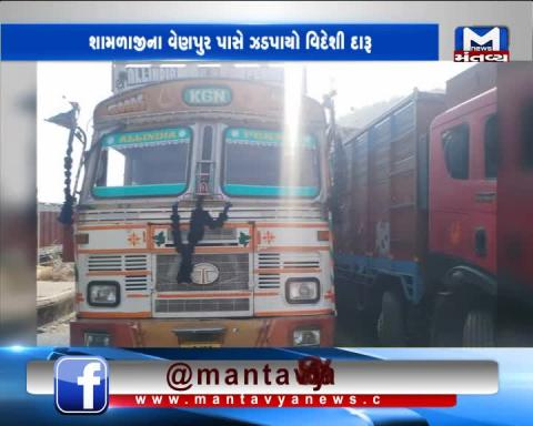 Aravalli: Police caught a Truck carrying Liquor