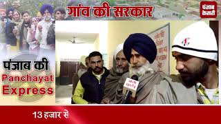 #PanchayatElections: इस जगह Parkash Singh Badal डालेंगे Vote !