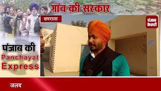 Village Mandiala Khurd में शुरू होने से पहले ही रुकी चुनाव प्रक्रिया