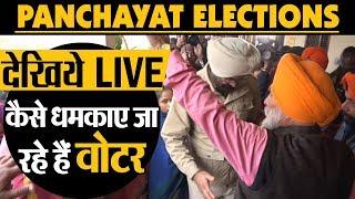 Panchayat Elections: नौशहरा में पुलिस के सामने धमकाऐ गए वोटर
