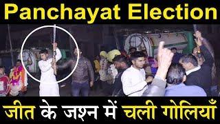 Amritsar: देखें कैसे जीत के जश्न में Firing