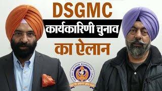 19 जनवरी को चुनी जाएगी DSGMC की नई कार्यकारिणी