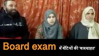10th board exam में कश्मीर की बेटियों का दबदबा, मलीहा जहूर बनी 2nd topper