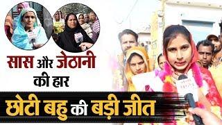 Panchayat elections :सास और जेठानी को हराकर छोटी बहु बनी सरपंच