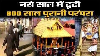 800 years में पहली बार Sabrimala Temple में दो महिलाओं ने की पूजा