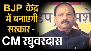 CM रघुवर दास का दावा- BJP केंद्र में बनाएगी सरकार, 2022 तक राज्य में सभी को मिलेगा आवास