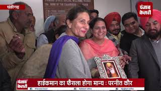 Patiala हलके से परनीत कौर ने पेश की दावेदारी