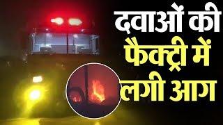 Ludhiana में Herbal medicines की Factory में लगी आग