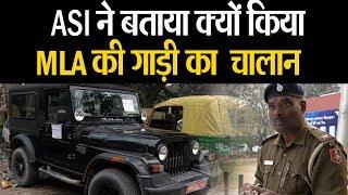 जज के बाद ASI सरवन कुमार ने MLA की कार का किया चलान