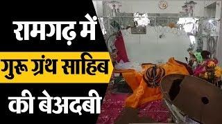 फिर हुई Guru Granth Sahib की बेअदबी, आरोपी गिरफ्तार