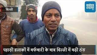 Delhi में बारिश के बाद छाया घना कोहरा, Visibility रही बेहद कम