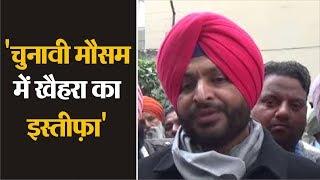 khaira के इस्तीफे पर Bittu और Chaudhary का बयान