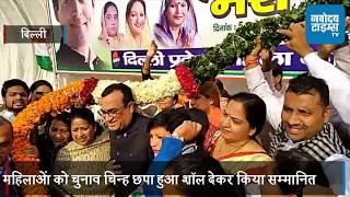 Lok Sabha Election 2019 : 'मेरी मीता' सम्मान समारोह कार्यक्रम का आयोजन