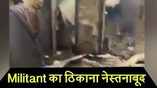 त्राल encounter के दौरान militants का ठिकाना नेस्तनाबूद, देखिए जिस घर में छिपे थे आतंकी