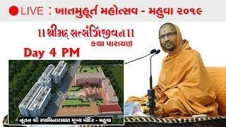 LIVE : Khatmuhurt Mahotsav - Mahuva 2019 Day 4 PM  ખાતમુહૂર્ત મહોત્સવ - મહુવા