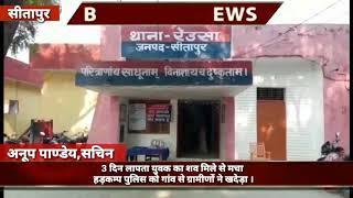 सीतापुर 3 दिन लापता युवक का शव मिले से मचा हड़कम्प पुलिस को गांव से ग्रामीणों ने खदेड़ा ।