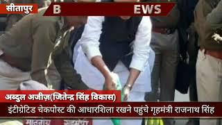 गृहमंत्री राजनाथ सिंह ने सपा-बसपा गठबंधन पर बोला हमला