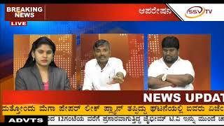 Karnataka Rakshana Vedike @ SSV TV
