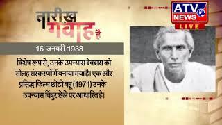 आज का इतिहास ATV NEWS CHANNEL (24x7 हिंदी न्यूज़ चैनल)