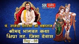 Shreemad Bhagwat Katha || Pandit Rajesh Ji Shastri Maharaj || Kshipra Indore ||