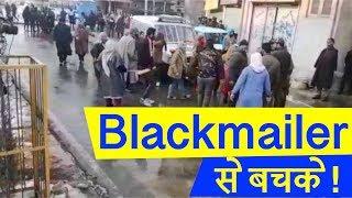 श्रीनगर में लड़कियों के video बनाकर blackmailing, आरोपी पुलिस गिरफ्त से बाहर