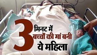 Miracle: 3 मिनट में 3 बच्चों की मां बनी महिला