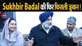 Sukhbir Badal ने क्यों कहा Death Certificate !