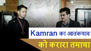 Kamran का आतंकवाद को करारा तमाचा,  National level Taekwondo championship में जीता Gold medal