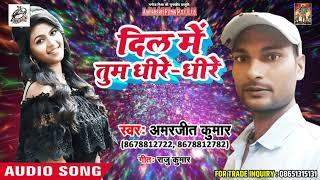 New Lookgeet 2018 - Dil Me Tum Dheere Dheere - Amarjeet Kumar - New Song 2018