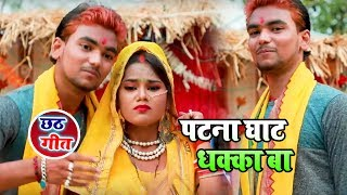 #Saurabh_Dhawan का New Chhath Song | पटना घाट धक्का बा | Bhojpuri Chhath Songs 2018