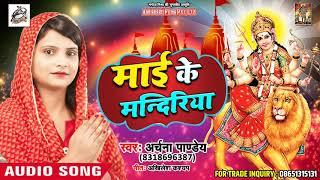 Superhit Devigeet - Maai Ke Mandiriya माई के मंदिरिया  - Archana Pandey - Bhakti Song 2018